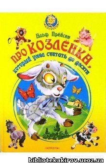 Рассказы для детей на английском языке читать онлайн