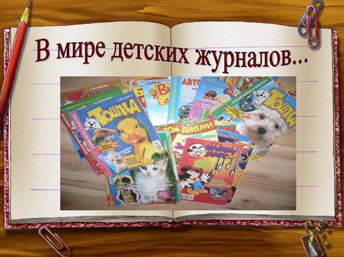 презентация,презентации,кружок Юные почемучки,детские журналы,мероприятие в детской библиотеке,презентации и клипы